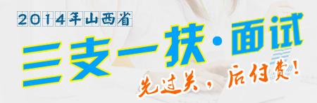 2014年临汾市三支一扶面试课程6