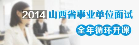 2013山西省直事业单位面试辅导,