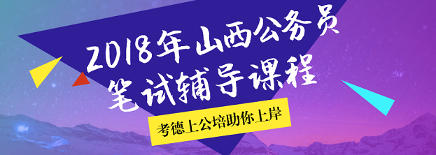 2018年山西省公务员笔试王牌辅导