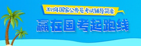 2019年国家公务员考试笔试辅导王