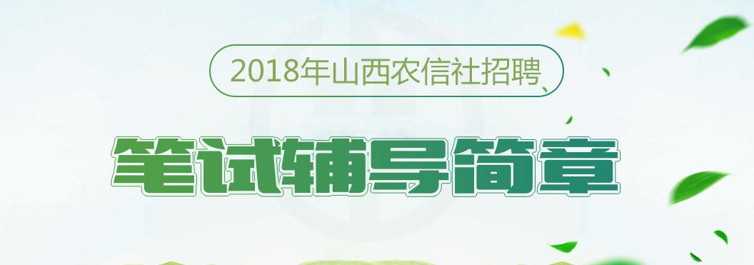 2018年山西农信社招聘笔试王牌辅